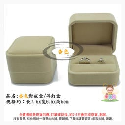 (現貨)對戒盒 雙戒盒 戒指盒 品質好 鑽戒盒 耳環盒 絨布盒 耳釘盒 首飾盒 珠寶盒 飾品盒