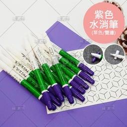 日本水消筆/記號筆/氣消筆/雙邊/雙頭/紫色/臨時做記號用/DIY手作/手工/不織布材料包/不織布工具☆寶妞的玩藝窩