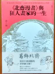 全新 日本文化 北齋漫畫與狂人畫家的一生 浦上滿 遠足文化 浮世繪 190407B【明鏡二手書 2017B】