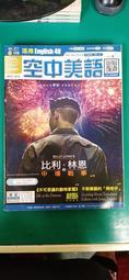 附光碟 活用空中美語雜誌 2016年11月 活用 english 4U 活用空中美語 雜誌 L39