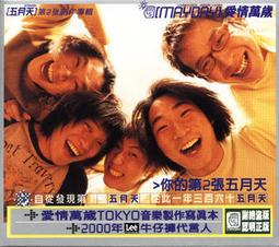 ★C★【華語CD專輯】五月天    愛情萬歲
