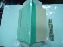 【竹軒二手書店-1710-1fc4】海外奮鬥的歷程 曾廣順 海外出版社 1984年