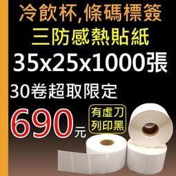 30卷超取版 普通三防感熱貼紙 35x25 (1000張一卷)