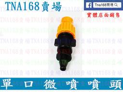 【TNA168賣場】4mm 單口微噴噴頭 霧化噴頭  可調可關閉 灌溉 家庭園藝