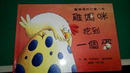 童書繪本 幽默繪本 農場裡的七嘴八舌 雞媽咪挖到一個蛋 三之三 / 八九成新 無劃記 (04R)