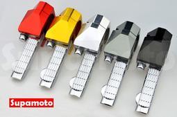 -Supamoto- BWS 飛旋踏板 BWS125 大B 可調式 鋁合金 CNC 踏板 飛旋