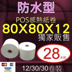 12卷一箱,一卷28元 防水型80*80*12 80x80x12 8POS出單紙 點餐紙 感熱紙卷