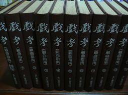 【借山書房】戲考(顧曲指南)1-10冊+名伶小影總目索引