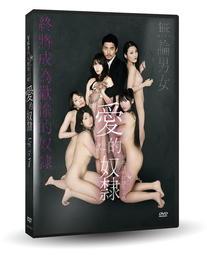 台聖出品 – 愛的奴隸 DVD – 由每熊克哉、杉山未央、行平愛佳主演 – 全新正版