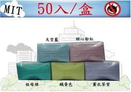 【台灣工廠現貨直發】買十送一 特 A 級口罩 高防護平面口罩 現貨