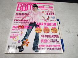 【懶得出門二手書】《BODY體面月刊67》減肥槍直接命中你的脂肪│七成新 (B26D24)