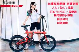 【單車倉庫 台灣團隊設計限量款】 豪暴雨級防水 i8 sports 20吋SHIMANO變速電動摺疊車