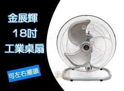 促銷~金展輝 18吋擺頭工業桌扇 180轉 鋁製葉扇 電扇 電風扇 桌扇 台灣製 涼風扇 工業立扇 A-1813