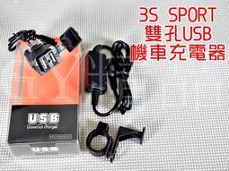 3S SPORT 雙孔USB充電器 機車 USB 充電器 有開關 可直接接電瓶 快拆頭 附支架