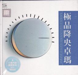[音樂極品] 極品 降央卓瑪(2CD)