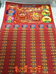 ~創價生活~台灣童玩 162抽 財源滾滾來 大紅包 抽組 抽抽樂 ~懷舊復古