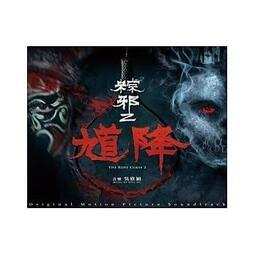 合友唱片 面交 自取 電影原聲帶 OST / 吳欣穎 馗降 粽邪2 CD
