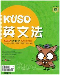 【Freshbooks參考書】C05003【龍騰文化】108新式學測  KUSO英文法(最新版 升大學 學測適用)