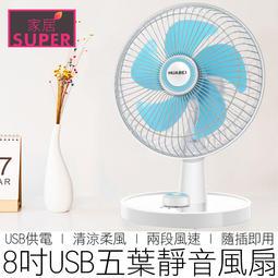 【24H出貨】USB充電 8吋 5葉風扇 小風扇 行動風扇 露營風扇 汽車風扇 靜音風扇 桌扇 立扇 電扇 電風扇