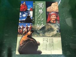 獨步三江:金沙江、瀾滄江、怒江與那裡的人們 李旭著 遠足文化出版 無劃記 J86