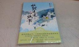《吉林》雙鯉迢迢一紙書(全1冊)梨魄【頭大大-簡體書】七09◎乙U4