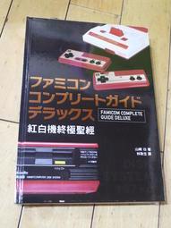 全新 紅白機終極聖經 中文版  任天堂 珍藏版 FC 超級瑪莉歐  NES