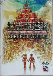 【PS2-GAME攻略】全新未拆 拉吉亞達物語 完全攻略本 瘋狂戰神