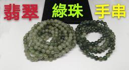 (只要58元)天然A貨翡翠緬甸玉綠青珠手串玉手鍊