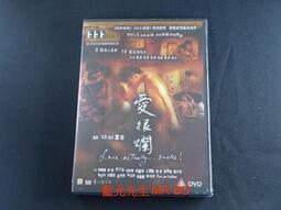 [DVD] - 愛很爛 Love Actually Sucks
