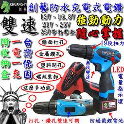♞台灣快速出貨♞公司貨保固一年12v、16.8V、21V、25V防水電鑽附一電一充+塑盒選配充電電鑽電動工具電動螺絲起子