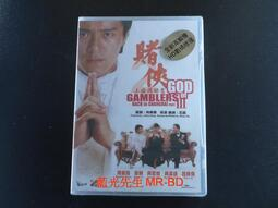 [DVD] - 賭俠2 : 上海灘賭聖 God Of Gamblers III : Back To Shanghai