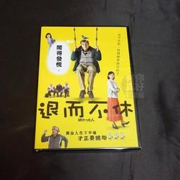 全新日影《退而不休》DVD 館廣 黑木瞳 廣末涼子 中田秀夫 首部喜劇作品
