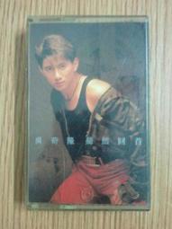 《二手錄音帶》吳奇隆│驀然回首│1993年飛碟唱片