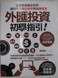 【月界二手書】外匯投資初學指引:五張表買遍全世界,讓你不只賺投報率再加賺匯差_張真卿_財經傳訊_原價320〖理財〗AKV