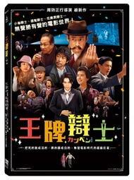 [DVD] - 王牌辯士 Talking the Pictures ( 天空正版 ) - 預計6/12發行