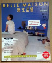 《二手雜誌》BELLE MAISON新/生活館-日本雜貨.郵購.雜誌.台灣發行版.2002夏號.台灣發行版第17期