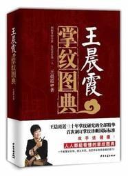 王晨霞掌紋圖典   ISBN13:9787515200590 出版社:中醫古籍出版社 作者:王晨霞