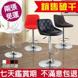 FDW【B12】現貨*買同款2張免運!復古菱格紋吧檯椅/辦公椅/高腳椅/吧台椅/設計師/工作椅/餐椅