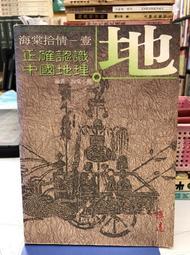 {雅舍二手書店B} 正確認識中國地理 I 海棠小組著 I 博遠出版