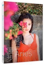 《度度鳥》Aries夏日漫步│水靈文創│Aries艾瑞絲│全新│定價:480元