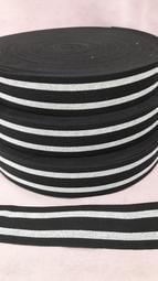&布料共和國&~* 鬆緊帶專區*~ 黑白條粗紋鬆緊帶 寬6公分 厚1.8MM 出清特賣