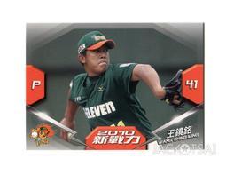 【2010上市】中華職棒20年球員卡 新戰力卡 #252統一獅-王鏡銘