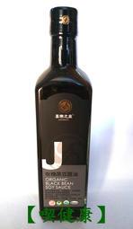 【喫健康】喜樂之泉有機黑豆醬油(500ml)/賣場商品合購滿2000可宅配免運費