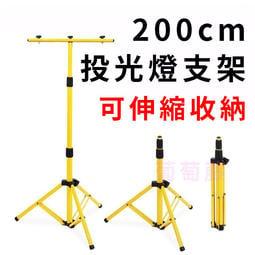 葡萄藤 LED 投光燈 探照燈 工作燈 直立式 可伸縮 支架 腳架 三腳架 伸縮腳架 燈架 2米 200公分 多燈用