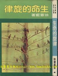 +【達摩二手書坊】皇冠叢書第四三四種-生命的旋律|徐薏藍著|皇冠 (特價書)|80402006