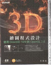 佰俐 O《3D繪圖程式設計 使用Direct3D 10/9 與 OpenGL 2.0 1CD》彭國倫 碁峯