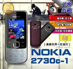 NOKIA 2730 無相機版【手機批發網】3 4G卡可用 ㄅㄆㄇ按鍵 公務機 軍人機 老人機 現貨【A0017】