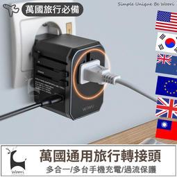 WIWU 旅行萬用轉接頭 全球通萬國充 萬用插座 旅行插座 轉換插座 全球通旅行插頭 多國轉接萬用充 通用150多個國家