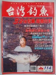 【月界二手書店2】台灣釣魚雜誌-第114期(絕版)_軟質擬餌的基本釣法、牛糞鯽-考驗釣技一項指標等_自有書〖嗜好〗CND