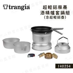【大山野營】瑞典製 Trangia 140254 25-4UL 超輕鋁風暴酒精爐套鍋組(含超輕鋁壺) 3-4人鋁合金鍋